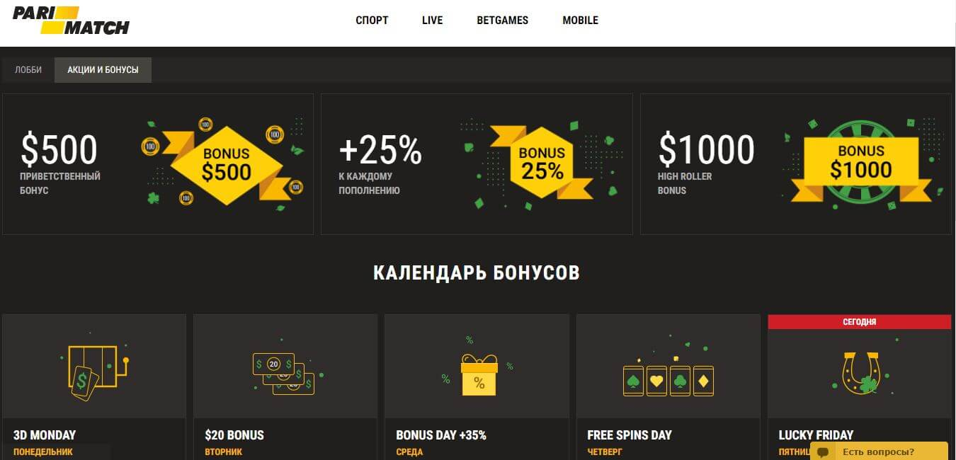 Зеркало Париматч Parimatch bonus casino
