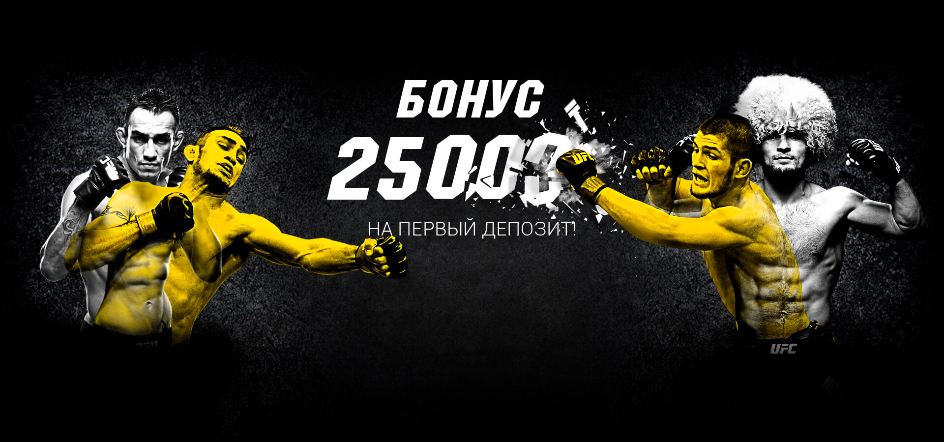 parimatch bonus kz 25000 тысяч тэнге
